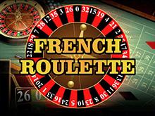 Азартный автомат Французская Рулетка